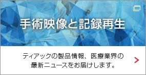 医療画像.Rec