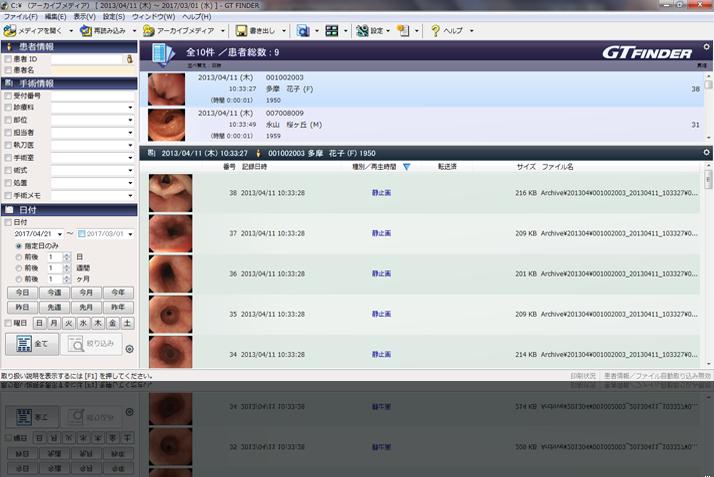 製品概要 簡易画像メディアブラウザ gt finder 医用画像製品サイト